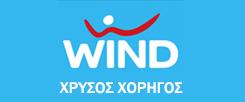 wind - Χρυσός χορηγός