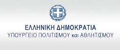 Υπουργείου Πολιτισμού και αθλητισμού