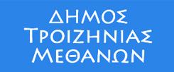 Δήμος Τροιζηνίας Μεθάνων