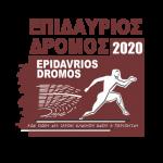 EPIDAVRIOS DROMOS 2020-thamn