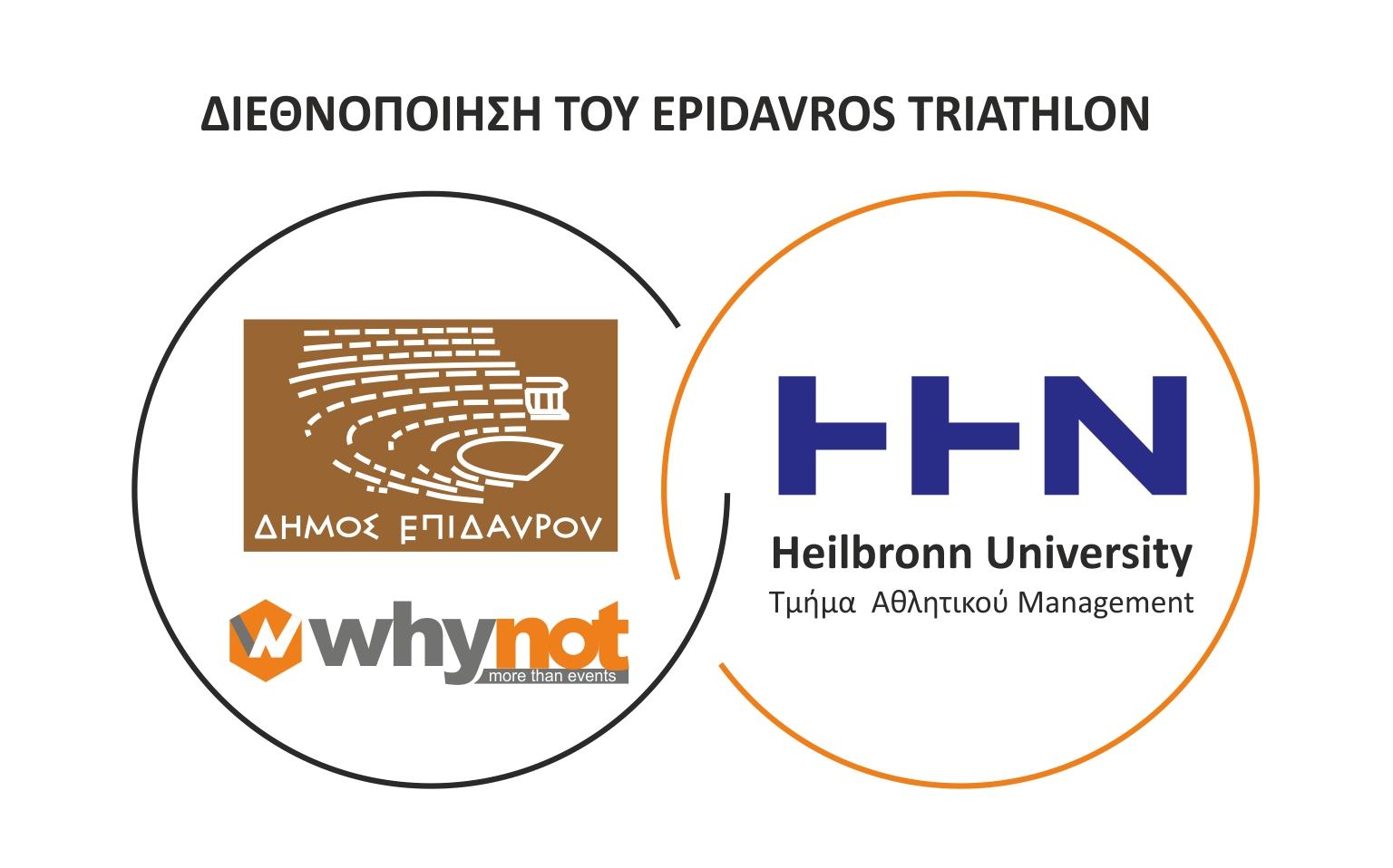 διεθνοποίηση του Epidavros Triathlon